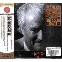 BEST100(064)马勒-第四交响曲CD( 货号:1065086680023)