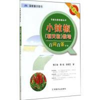 小辣椒(朝天椒)栽培百问百答(第2版,精品版) 耿三省