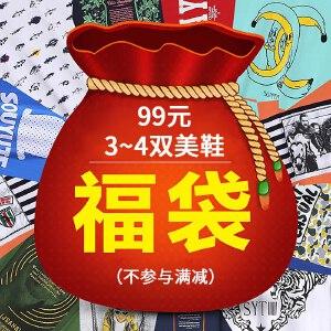 毅雅 福袋 不退不换 99元3-4双