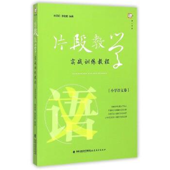 片段教学实战训练教程(小学语文卷)/梦山书系