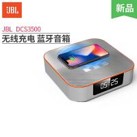 JBL DCS3500桌面蓝牙音响手机无线充电音箱迷你闹钟FM收音机音响
