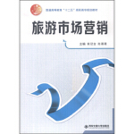 正版-H-旅游市场营销 裴冠金,陈薇薇 9787560571997 西安交通大学出版社