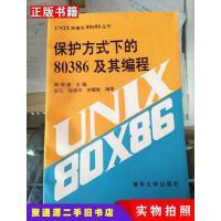 【二手9成新】保护方式下的80386及其编程不详清华大学出版社