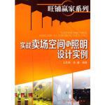 【正版直发】旺铺赢家系列--实战卖场空间与照明设计实例 王芝湘 等
