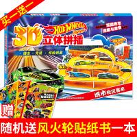 风火轮3D立体拼插 城市疯狂赛车 风火轮轨道立体模型 儿童3D立体小手工玩具书立体拼图 速度与激情