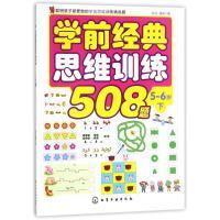 学前经典思维训练508题5-6岁.下 化学工业出版社