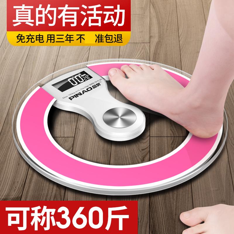 可充电电子称体重秤家用成人精准人体电子秤减肥称重测体重计2dl USB充电款