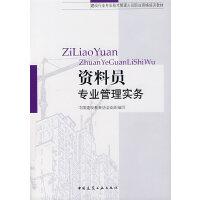 【旧书二手书8成新】资料员专业管理实务 中国建设教育协会组织 中国建筑工业出版社 97871120