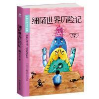 细菌世界历险记高士其中国儿童文学经典入选儿童文学金牌作家书系中小学生课外阅读五年级六年级四年级课外书