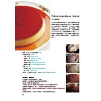 法国糕点大全 美食烘焙 糕点制作大全书籍 法国糕点大全书籍 糕点书籍教程大全 110种特选甜点 76个独门诀窍 西式法国