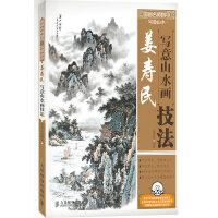 国画名师指导・写意山水――姜寿民写意山水画技法(附1DVD光盘)