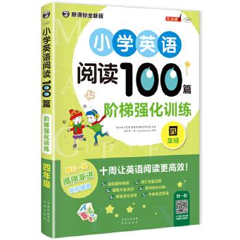 小学英语阅读100篇 阶梯强化训练 四年级 每日一练,循序渐进,轻松提高!十周让英语阅读更高效!小学生英语必备阅读宝典,趣味短文+基础习题+拓展习题+知识点讲解+答案译文+轻松驿站+短文录音,听、说、读、写、译全面突破!