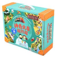 神奇火车旅行箱 套装3册 穿越七大洲 世界动物百科 旅行探险包 3-6-8岁儿童学习世界各地人文知识旅游冒险创意世界侦探