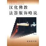 汉化佛教法器服饰略说 白化文 著 商务印书馆