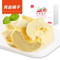 良品铺子 苹果脆片30gx1袋 水果干蜜饯果干果脯休闲食品零食小吃袋装