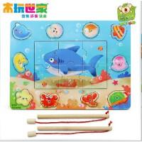 木玩世家磁性海洋情景钓鱼游戏宝宝亲子认知钓鱼游戏拼图