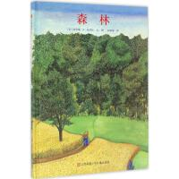 森林 (美)克劳瑞・A.尼沃拉(Claire A Nivola) 编绘;余丽琼 译