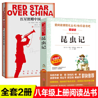 红星照耀中国 昆虫记 人民文学出版社青少版初二8八年级必读书目初中生必读课外书法布尔全集原著完整版人教版指定必读老师推荐