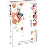 恋文的技术,森见登美彦 Morimi Tomihiko,苏友友,新星出版社9787513303330