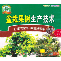 盆栽果树生产技术(VCD)