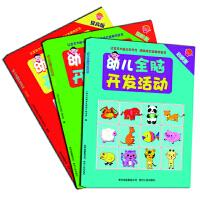 幼儿全脑开发活动(全三册)