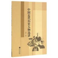 中国近代历史人物选讲