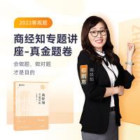 2020郄鹏恩商经 真金题 众合专题讲座2020年国家统一法律职业资格考试 郄鹏恩商经法攻略 真金题卷
