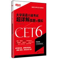 新东方-(2018上)大学英语六级考试超详解真题+模拟