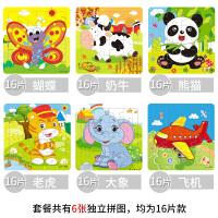 米米智玩 拼图六件套装宝宝儿童幼儿早教益智卡通动物园拼图拼板 卡通造型 全脑发育 六件装