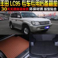 进口丰田普拉多霸道LC95专车专用尾箱后备箱垫子 改装脚垫配件