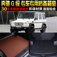奔驰G级专车专用尾箱后备箱垫子 改装脚垫配件