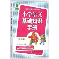 青苹果精品学辅 小学语文基础知识手册(彩图版) 华东师范大学出版社