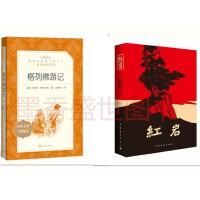 格列佛游记(教育部统编《语文》推荐阅读丛书) +红岩(七年级下册必读)