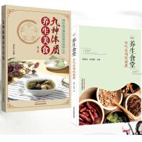 九种体质养生美食 第二2版 养生食堂会吃会喝促健康 根据体质进行饮食养生 如何通过食物来改善体质 中国中医药出版社