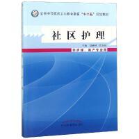 社区护理/陆春桃/中职教材 中国中医药出版社