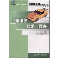 【旧书二手书8成新】汽车维修技术与设备 凌永成 赵海波 北京大学出版社 9787301139141