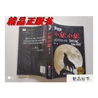 【二手旧书9成新】狼图腾小狼小狼