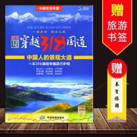 【赠旅游书签】2019自驾穿越318国道 中国旅游地图 自驾游骑行徒步旅行攻略书籍 防水耐折便携 可标记 抖音主播骑行
