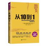 正版-H-从10到1:强势企业如何通过精简式发展战略,找到优势产品:from mindless expansion t