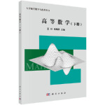 【正版全新直发】高等数学(下册) 王红,杨策平 9787030582669 科学出版社