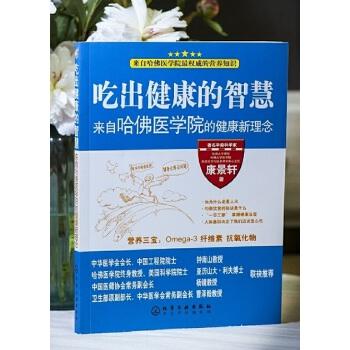 吃出健康的智慧--来自哈佛医学院的健康新理念 华裔科学家、哈佛医学院脂类医学与技术研究中心主任康景轩教授给大众的健康新理念