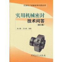 实用机械密封技术问答(第三版)