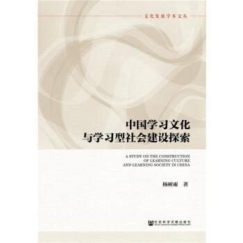 中国学习文化与学习型社会建设探索