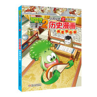 植物大战僵尸2武器秘密之历史漫画 两晋南北朝[6-12岁]