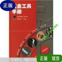 五金工具手册 /廖灿戊 江西科学技术出版社