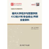 非纸质书!!圣才2019年福州大学经济与管理学院432统计学[专业硕士]考研全套资料