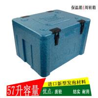 保温箱EPP泡沫箱外卖箱食品冷藏箱外送箱快餐箱57升【好乐康】