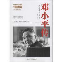 邓小平传(精装版) 中央文献出版社