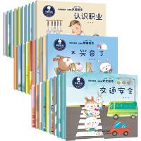 比奇兔认知绘本认知+安全+情绪 全套30册 幼儿学前图画书 3-6岁宝宝早教启蒙读物自我保护好习惯培