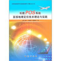 �C�dPOS系�y直接地理定位技�g理��c���`